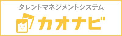 クラウド人材管理ツール カオナビ